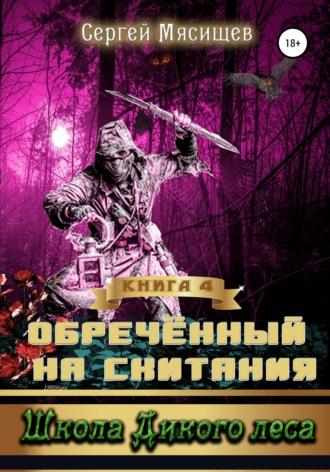 Сергей Мясищев, Обреченный на скитания. Книга 4. Школа Дикого леса