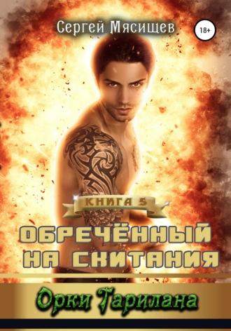 Сергей Мясищев, Обреченный на скитания. Книга 5. Орки Тарилана