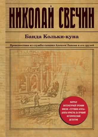 Николай Свечин, Банда Кольки-куна