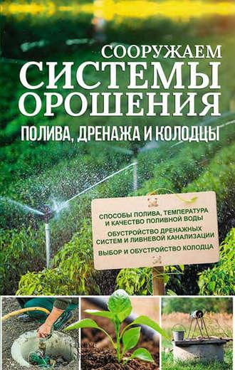 Юрий Подольский, Сооружаем системы орошения, полива, дренажа и колодцы