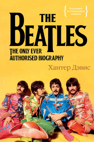 Хантер Дэвис, The Beatles. Единственная на свете авторизованная биография