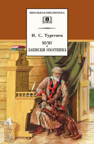 Иван Тургенев, Муму. Записки охотника (сборник)