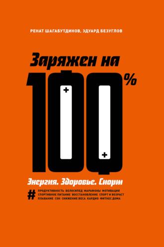 Эдуард Безуглов, Ренат Шагабутдинов, Заряжен на 100 %. Энергия. Здоровье. Спорт