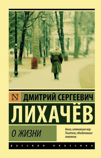 Дмитрий Лихачев, О жизни: Воспоминания