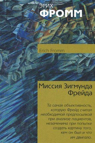 Эрих Фромм, Миссия Зигмунда Фрейда