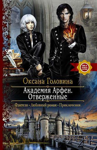 Оксана Головина, Академия Арфен. Отверженные