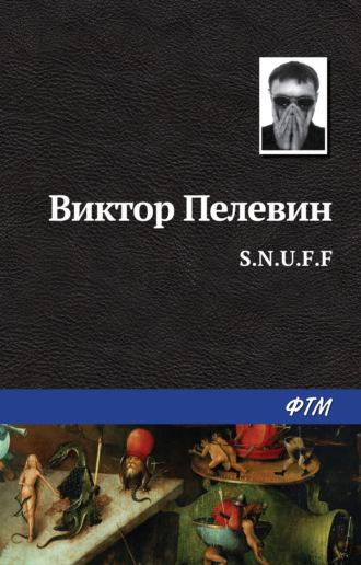 Виктор Пелевин, S.N.U.F.F.
