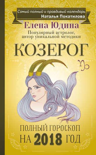 Елена Юдина, Козерог. Полный гороскоп на 2018 год