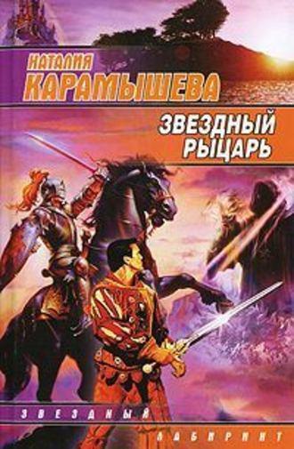 Наталия Карамышева, Звездный рыцарь
