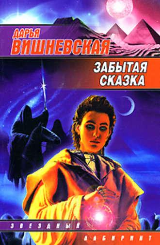 Дарья Вишневская, Забытая сказка