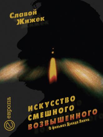 Славой Жижек, Искусство смешного возвышенного. О фильме Дэвида Линча «Шоссе в никуда»