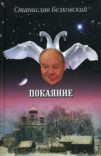 Станислав Белковский, Покаяние