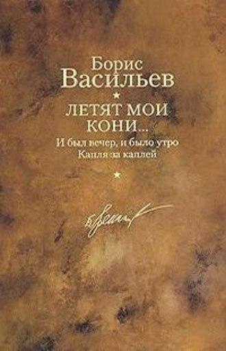 Борис Васильев, Капля за каплей