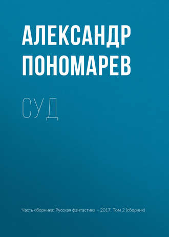 Александр Пономарев, Суд