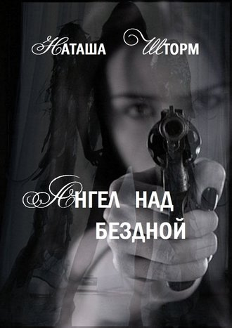 Наташа Шторм, Ангел над бездной