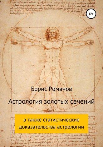 Борис Романов, Астрология золотых сечений