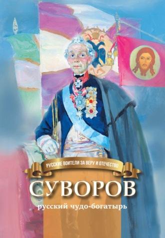 Наталья Иртенина, Суворов – русский чудо-богатырь
