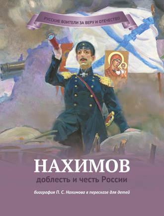 Наталья Иртенина, Нахимов – доблесть и честь России