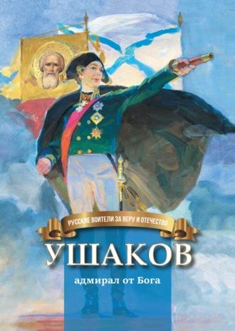 Наталья Иртенина, Ушаков – адмирал от Бога