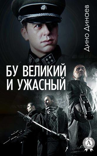 Дино Динаев, Бу великий и ужасный