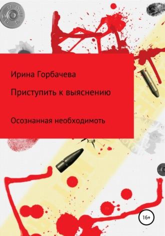 Ирина Горбачева, Осознанная необходимость