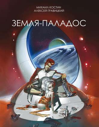 Алексей Гравицкий, Михаил Костин, Земля – Паладос