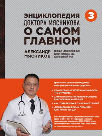 Александр Мясников, Энциклопедия доктора Мясникова о самом главном. Том 3