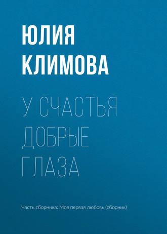 Юлия Климова, У счастья добрые глаза