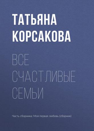 Татьяна Корсакова, Все счастливые семьи