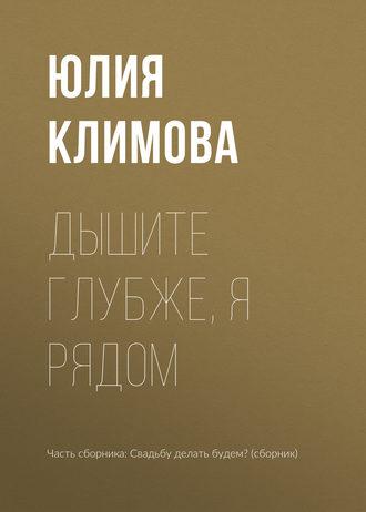 Юлия Климова, Дышите глубже, я рядом