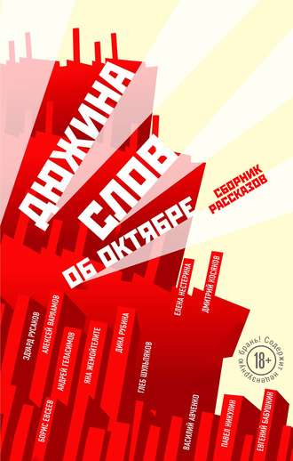 Дина Рубина, Елена Нестерина, Дюжина слов об Октябре (сборник)