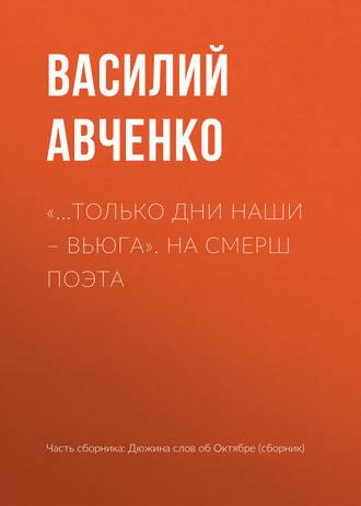 Василий Авченко, «…Только дни наши – вьюга». На СМЕРШ поэта