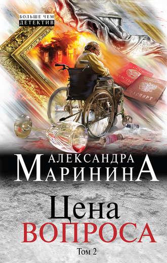 Александра Маринина, Цена вопроса. Том 2