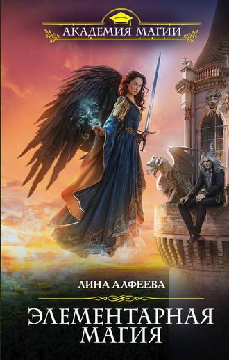 Лина Алфеева, Элементарная магия