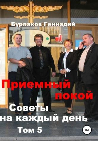 Геннадий Бурлаков, Приемный покой. Советы на каждый день. Том 5