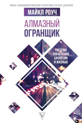Майкл Роуч, Алмазный Огранщик. Система управления бизнесом и жизнью