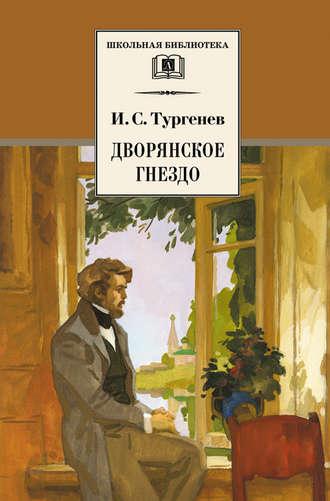 Иван Тургенев, Дворянское гнездо