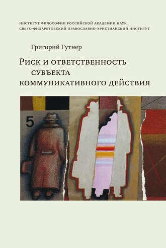 Григорий Гутнер, Риск и ответственность субъекта коммуникативного действия