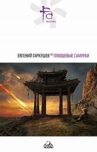 Евгений Гаркушев, Шестое чувство
