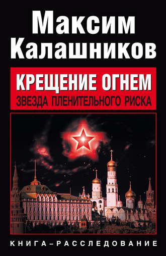 Максим Калашников, Звезда пленительного риска