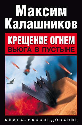 Максим Калашников, Вьюга в пустыне