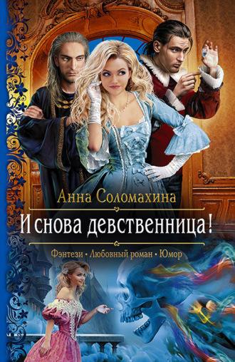 Анна Соломахина, И снова девственница!