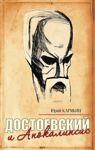 Юрий Карякин, Достоевский и Апокалипсис