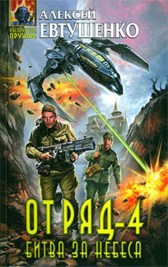 Алексей Евтушенко, Отряд-4. Битва за небеса