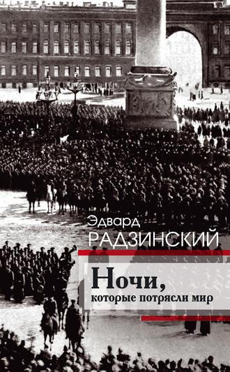 Эдвард Радзинский, Ночи, которые потрясли мир