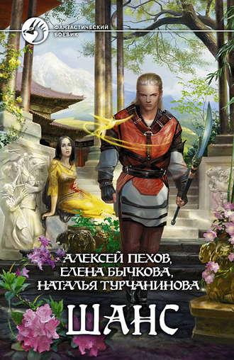 Алексей Пехов, Наталья Турчанинова, Шанс (сборник)