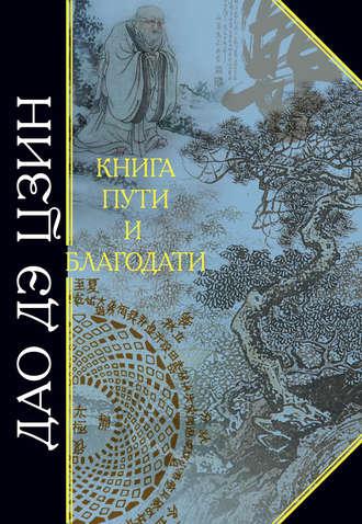 Лао-цзы, Дао дэ Цзин. Книга пути и благодати (сборник)