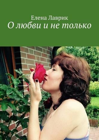 Елена Лаврик, О любви и не только