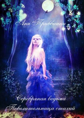 Аня Триббиани, Серебряная ведьма. Повелительница стихий