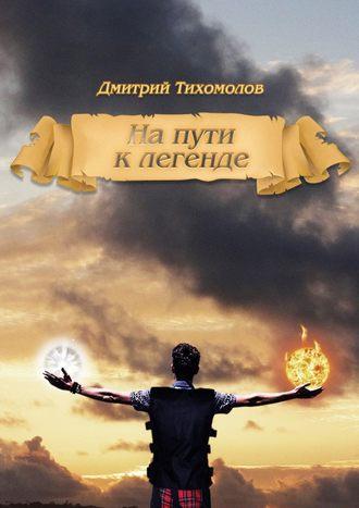 Дмитрий Тихомолов, На пути к легенде